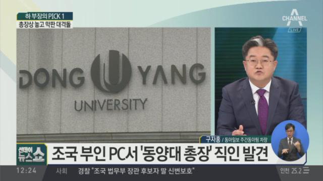 """정경심 PC서 나온 '총장 직인'…""""방어권 지켜달라"""""""