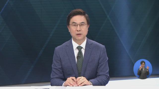 9월 8일 선데이 뉴스쇼 클로징