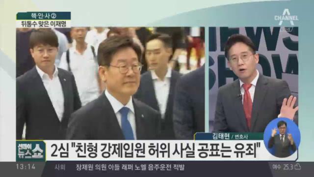 여당 '대권 잠룡' 잔혹사…법정에 선 전현직 도지사