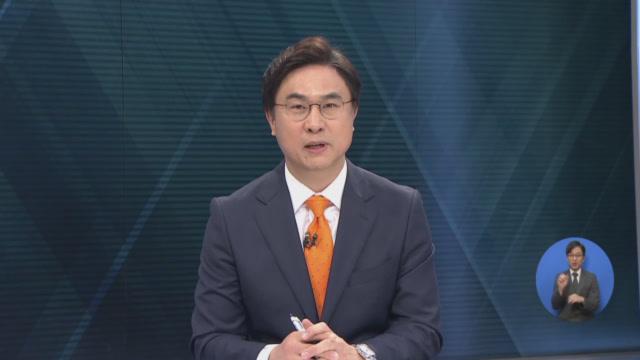 9월 15일 선데이뉴스쇼 클로징