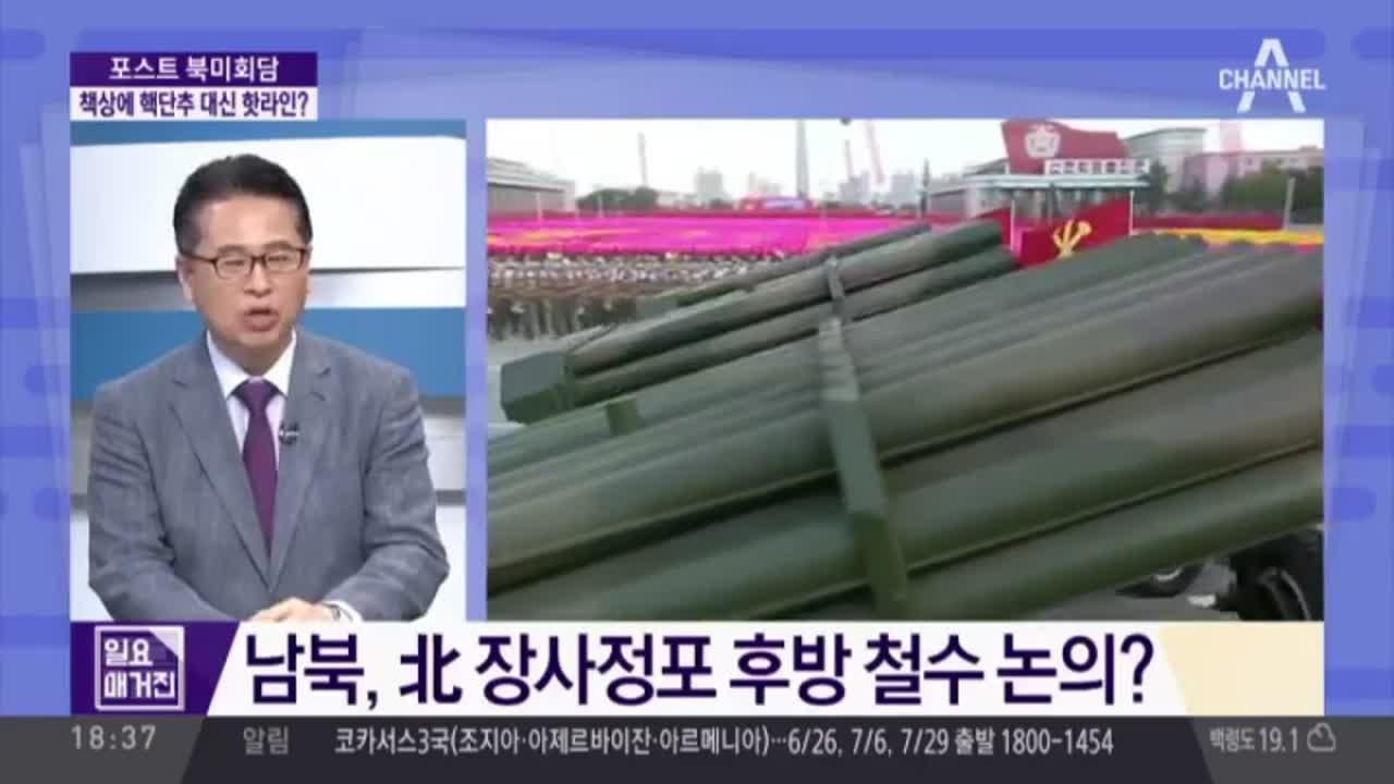 '서울 불바다' 장사정포 뒤로?…미 언론