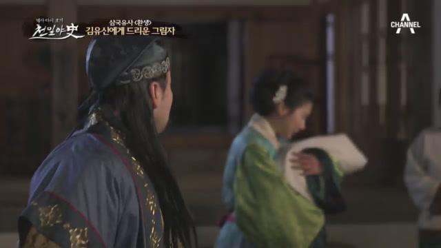 김유신의 집에 갑작스레 나타나 목숨을 위협하는 승녀의 ....