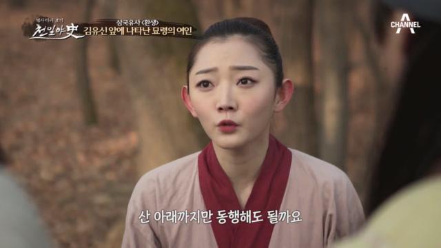 백석과 함께 있다가 갑자기 공격을 받고 쓰러진 김유신의....