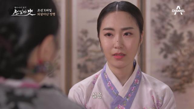 귀신을 따라 김대감 집을 찾은 아진, 그녀가 본 것은?....