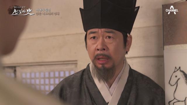 김류가 왕의 조카의 그림을 가지게 된 사연