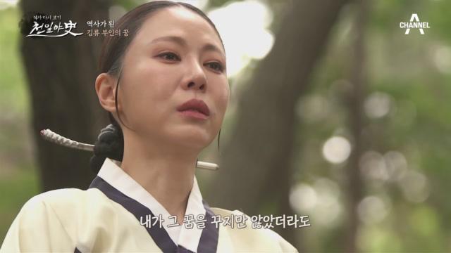 인조반정의 일등공신 김류 부인의 꿈, 과연 길몽이었을까....