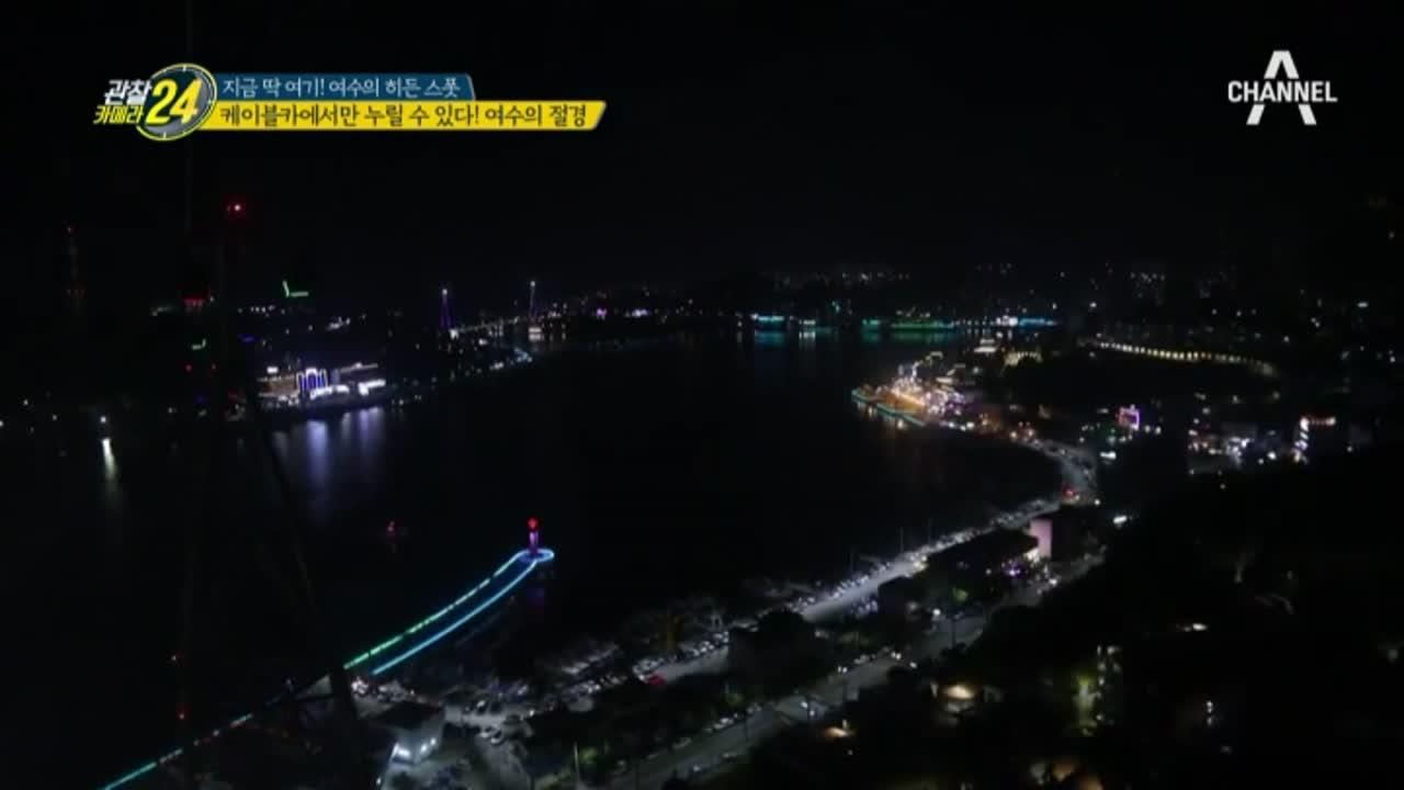 관찰카메라24 44회