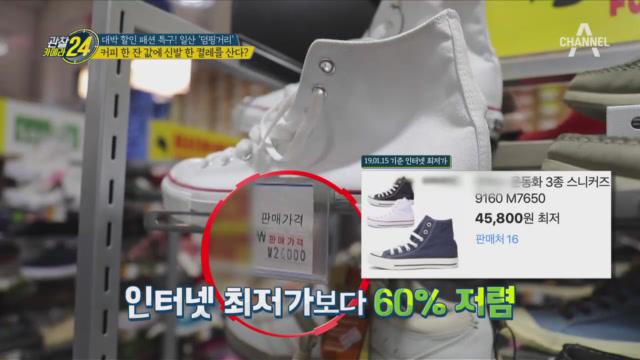 세상의 신발 여기 다 있다! 일산 '신발 할인매장'! ....