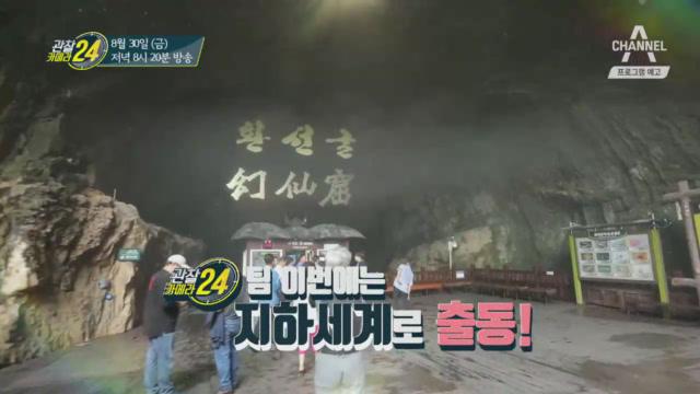 [예고] 국내 최대, 수도권 유일! 지하 낙원 동굴 투....