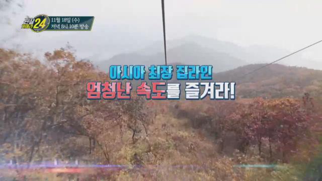 [예고] 아시아 최장 집라인! 엄청난 속도를 즐겨라!