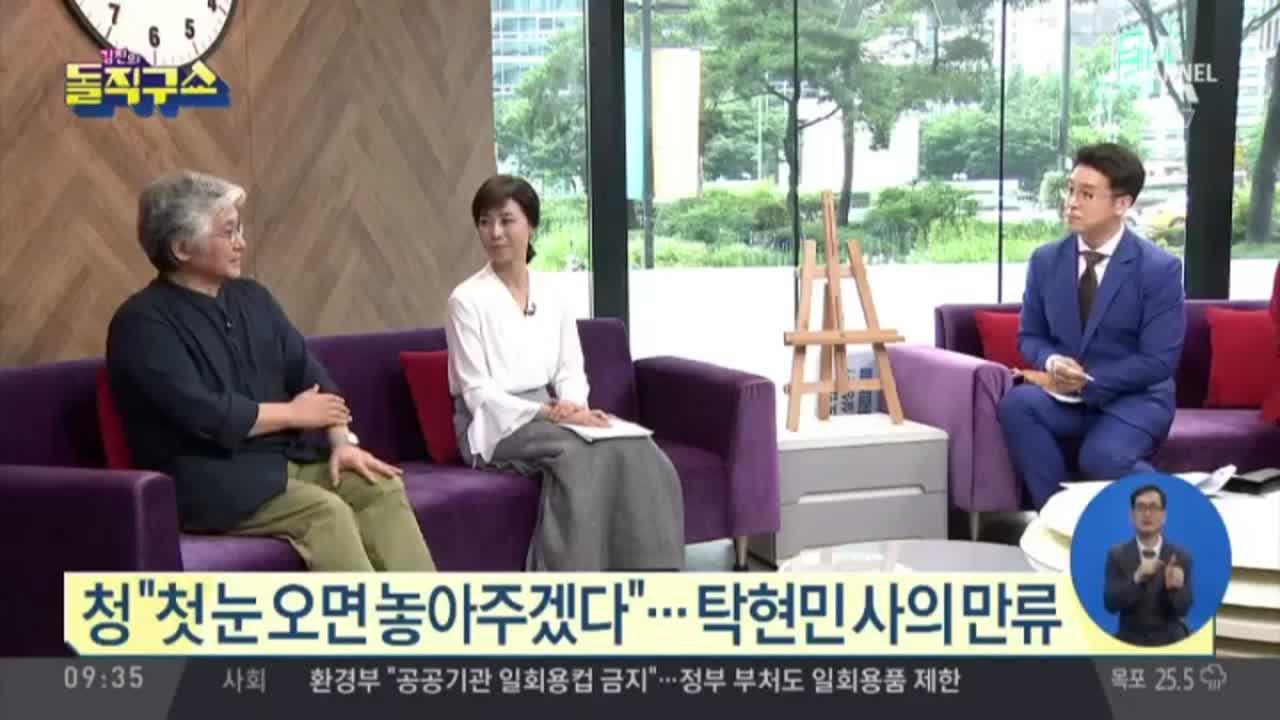 [2018.07.02] 김진의 돌직구쇼 1회