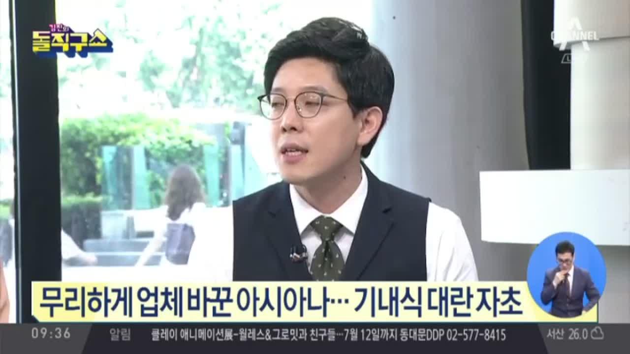 [2018.07.03 방송] 김진의 돌직구쇼 2회