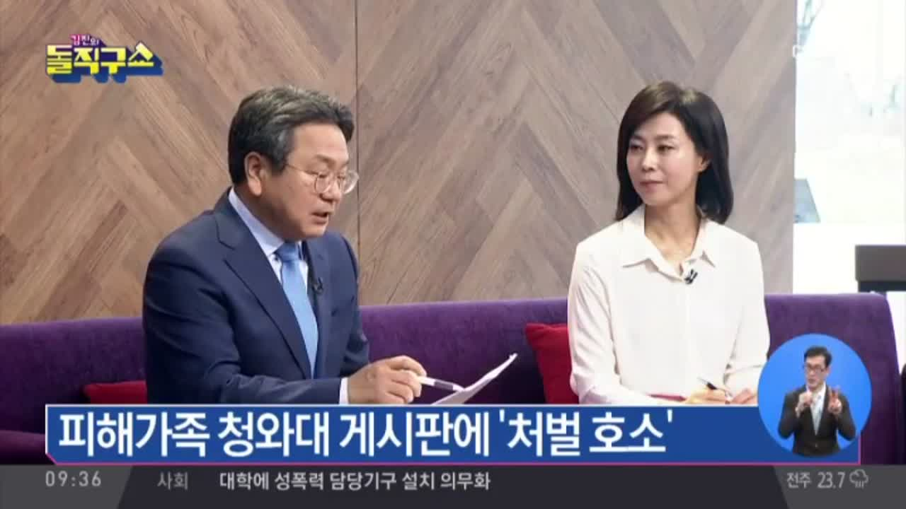 [2018.07.05] 김진의 돌직구쇼 4회