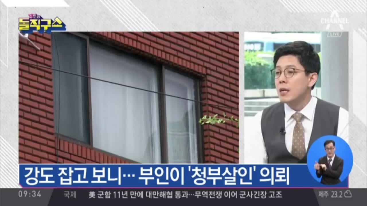 [2018.07.09] 김진의 돌직구쇼 6회