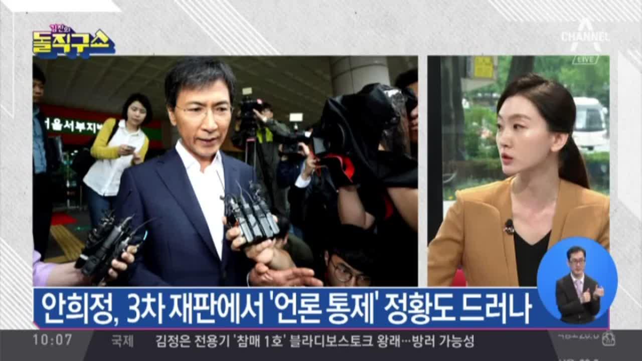 [2018.07.10] 김진의 돌직구쇼 7회