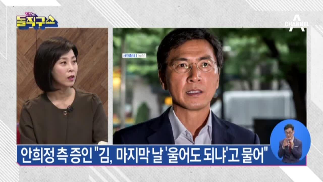 [2018.07.12] 김진의 돌직구쇼 9회