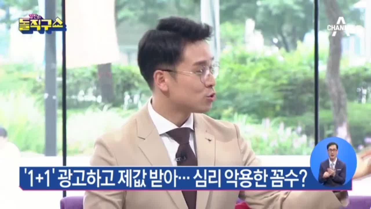 [2018.07.13] 김진의 돌직구쇼 10회