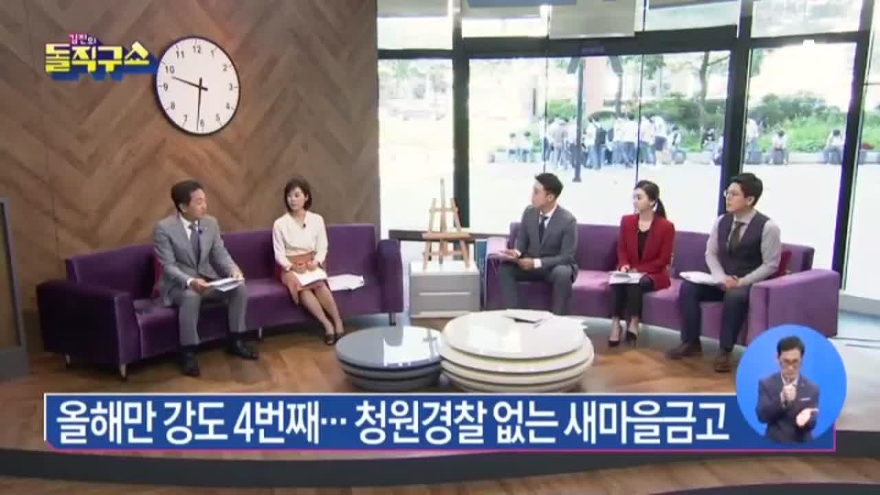 [2018.07.17] 김진의 돌직구쇼 12회