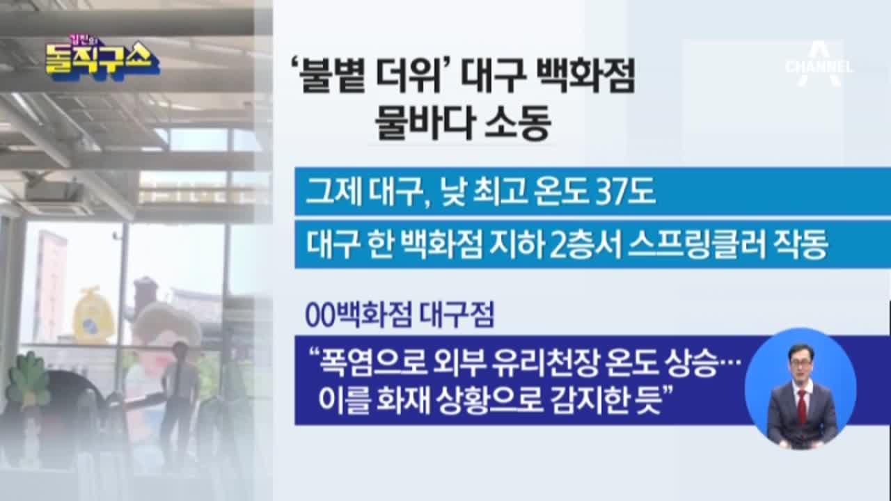 [2018.07.16] 김진의 돌직구쇼 11회