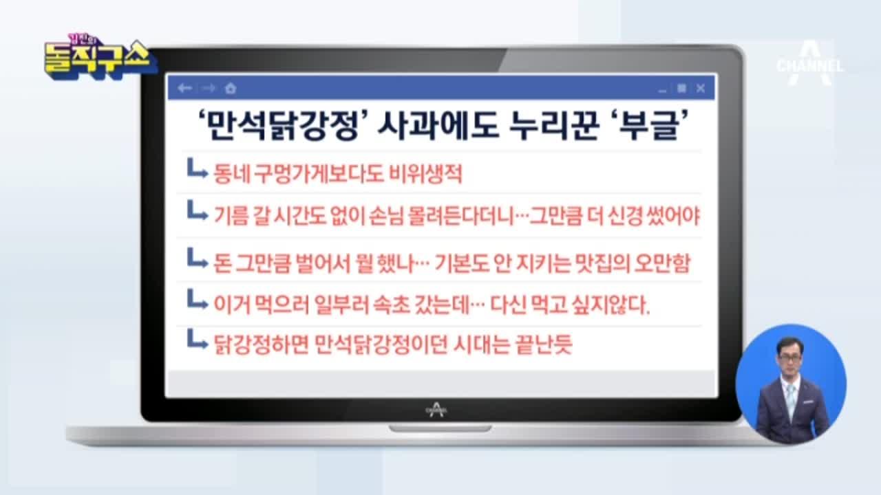 [2018.07.19] 김진의 돌직구쇼 14회