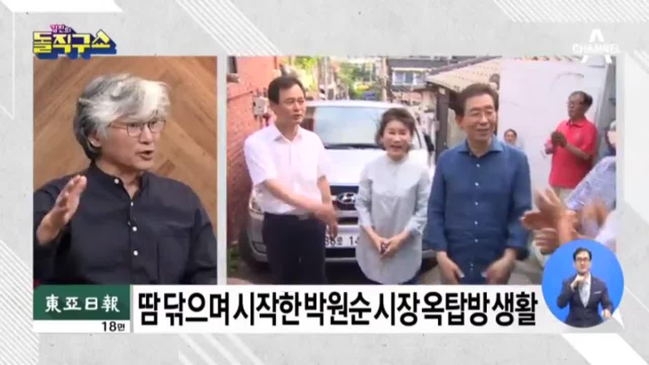 [2018.07.23] 김진의 돌직구쇼 16회