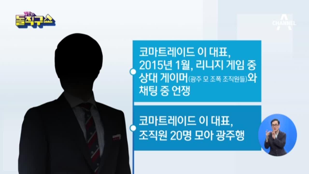[2018.07.26] 김진의 돌직구쇼 19회