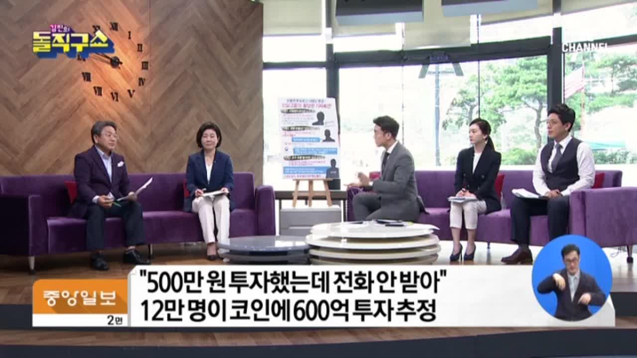 [2018.07.27] 김진의 돌직구쇼 20회