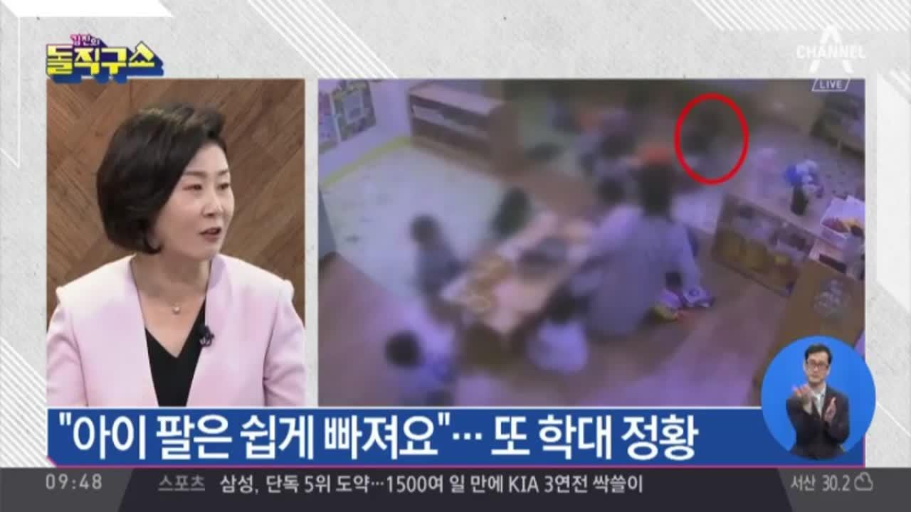 [2018.07.30] 김진의 돌직구쇼 21회