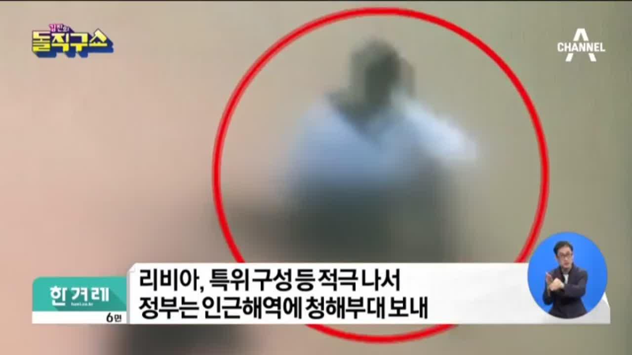 [2018.08.02] 김진의 돌직구쇼 24회