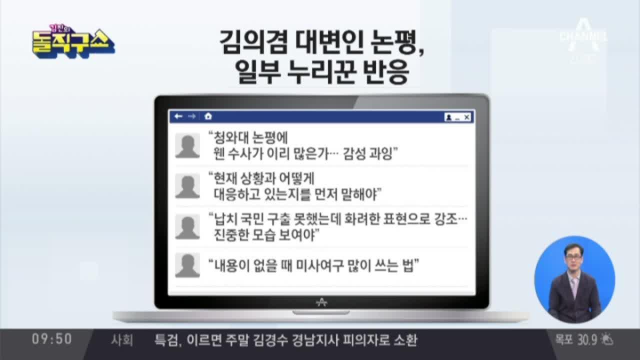 [2018.08.03] 김진의 돌직구쇼 25회