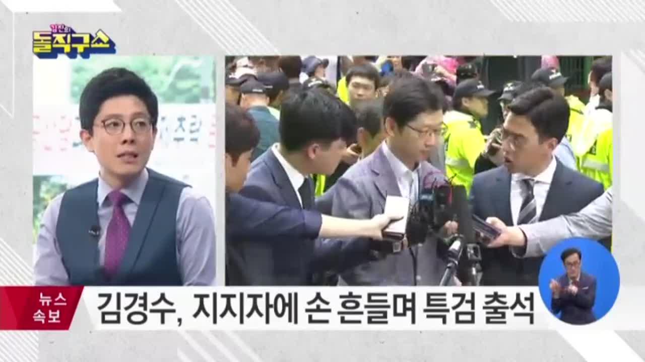 [2018.08.06] 김진의 돌직구쇼 26회