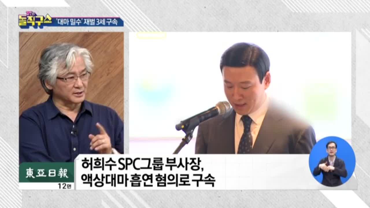 [2018.08.08] 김진의 돌직구쇼 28회