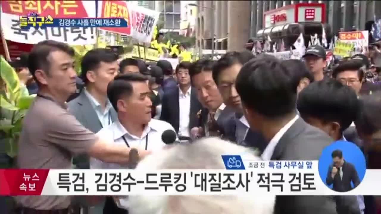 [2018.08.09] 김진의 돌직구쇼 29회