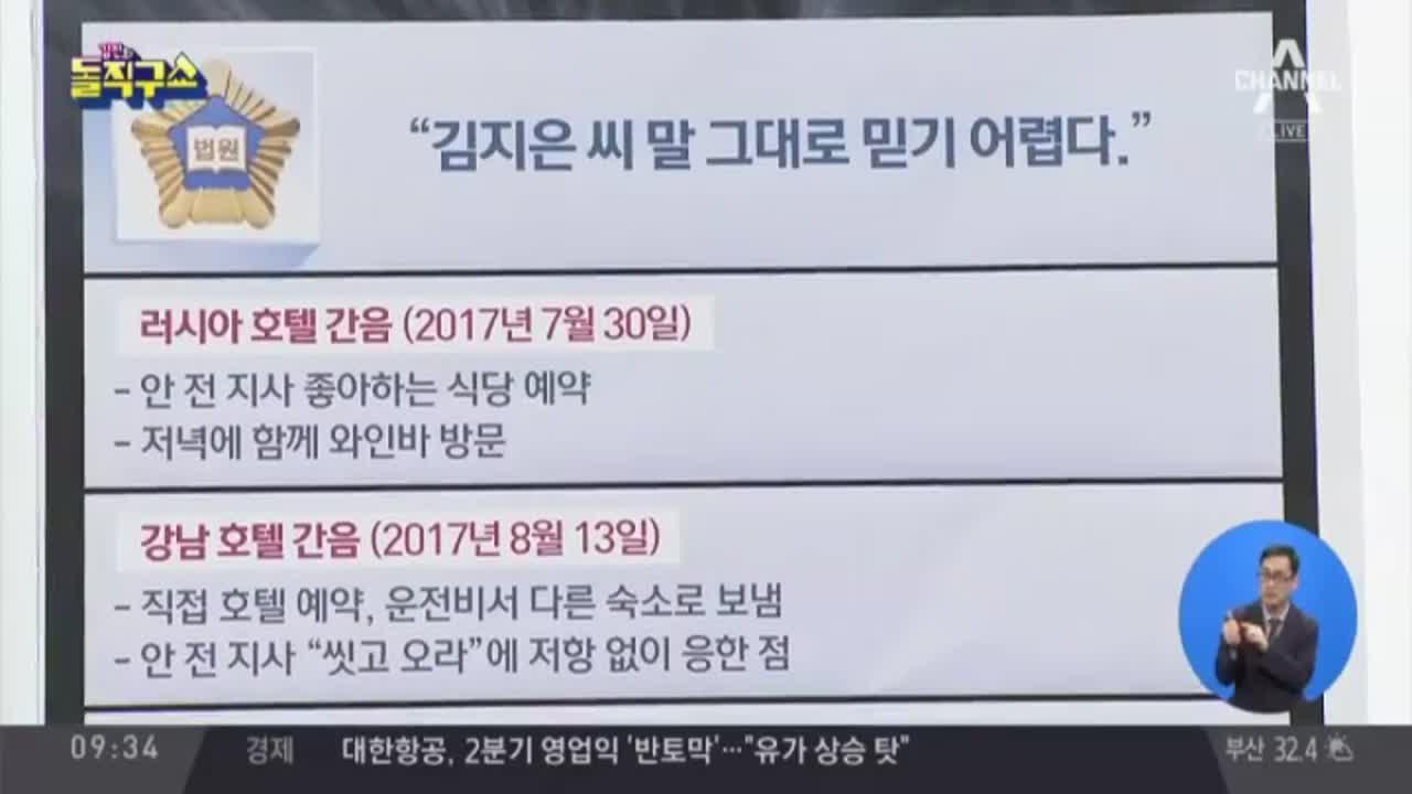 [2018.08.15] 김진의 돌직구쇼 33회
