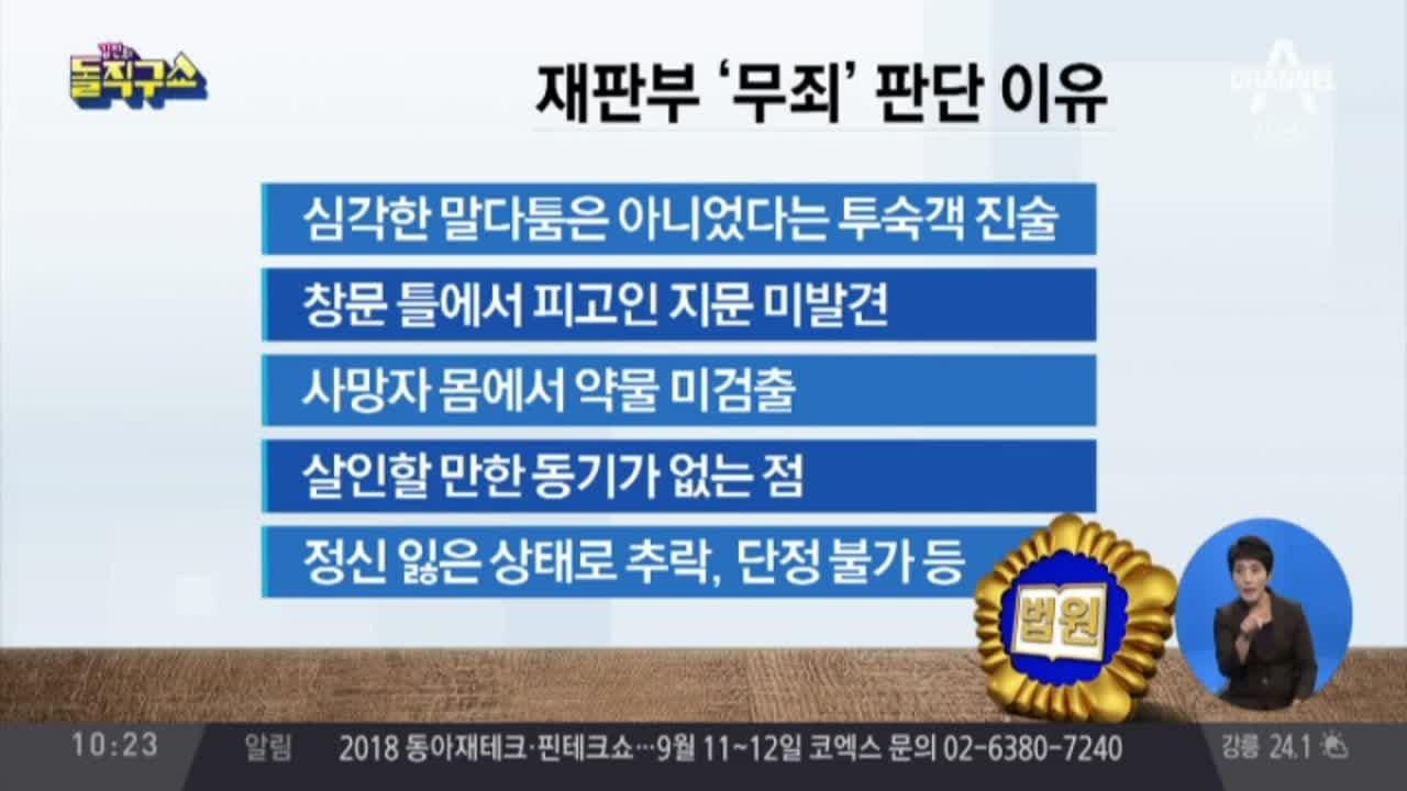 [2018.08.17] 김진의 돌직구쇼 35회