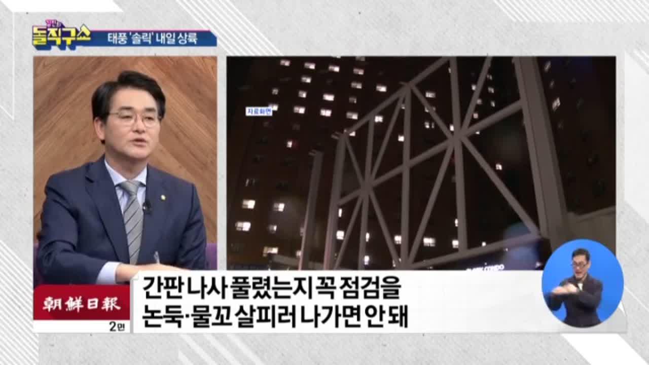 [2018.08.22] 김진의 돌직구쇼 38회