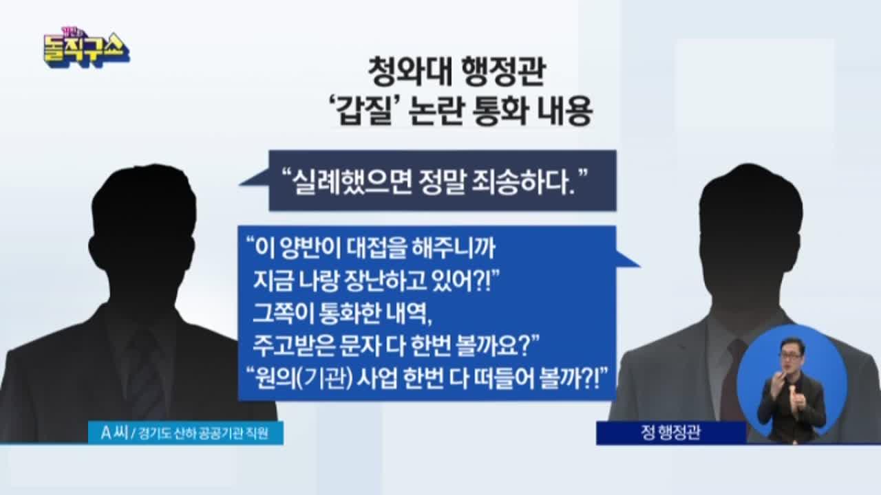 [2018.08.27 방송] 김진의 돌직구쇼 41회
