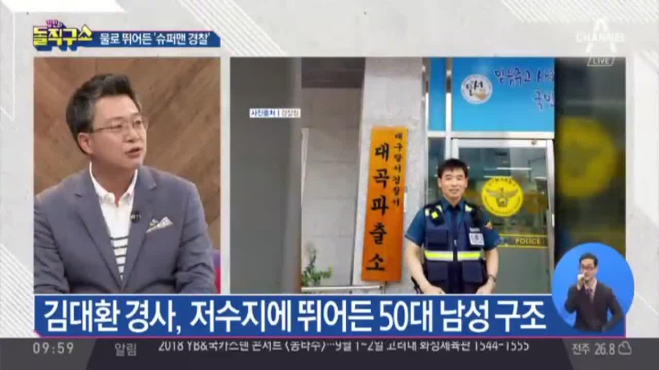[2018.08.28] 김진의 돌직구쇼 42회