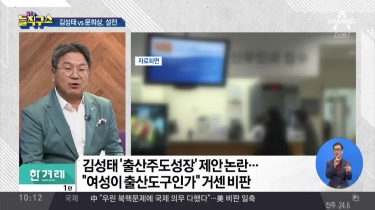 [2018.09.06] 김진의 돌직구쇼 49회