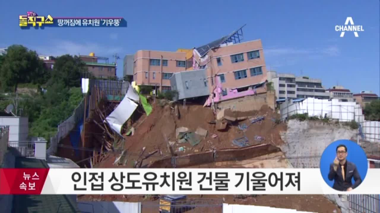 [2018.09.07] 김진의 돌직구쇼 50회