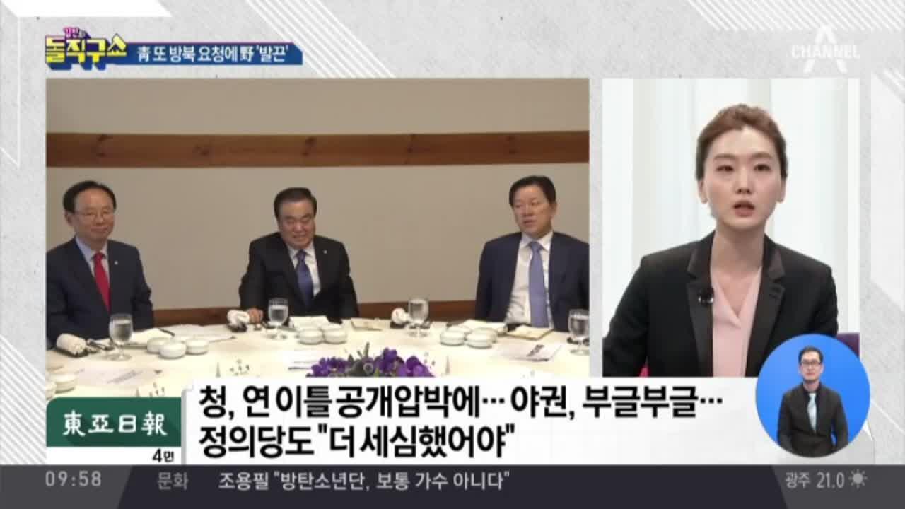 [2018.09.12] 김진의 돌직구쇼 53회