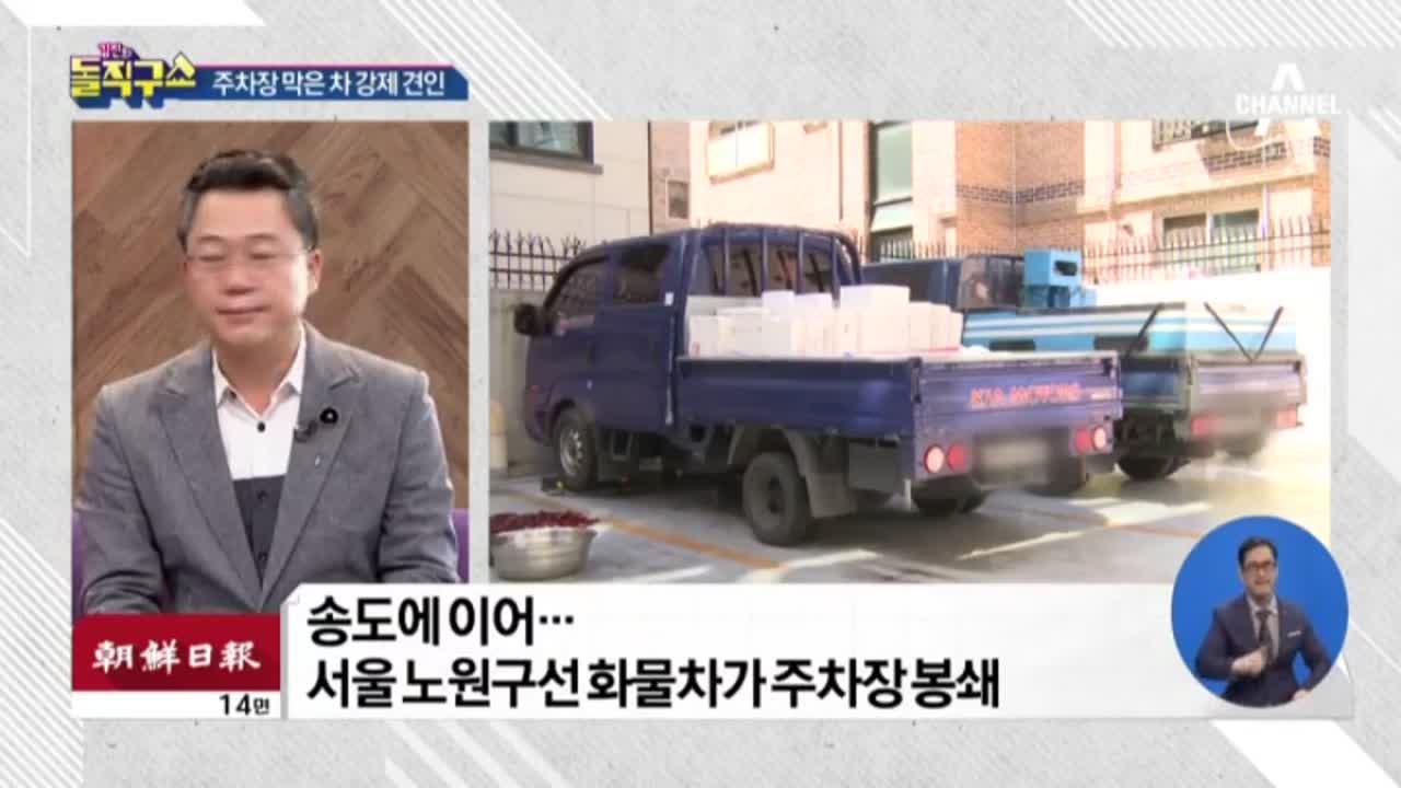 [2018.09.05] 김진의 돌직구쇼 48회
