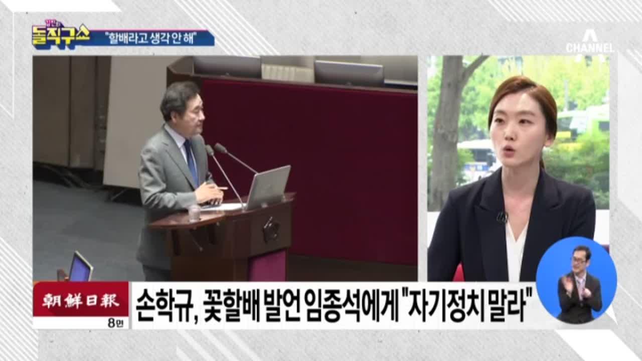 [2018.09.14] 김진의 돌직구쇼 55회