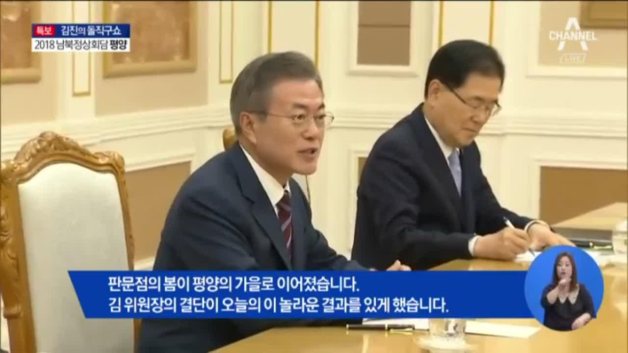 [2018.09.19] 김진의 돌직구쇼 58회