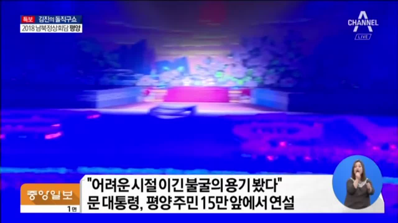 [2018.09.20] 김진의 돌직구쇼 59회