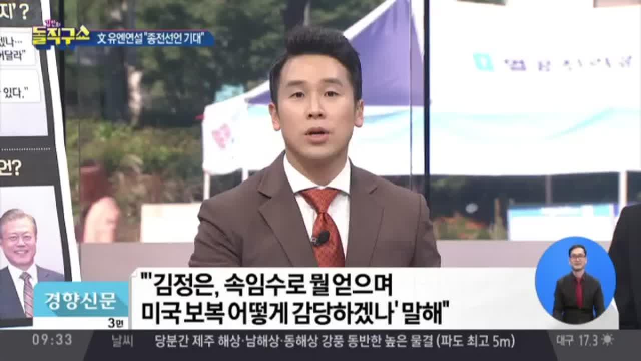 [2018.09.27] 김진의 돌직구쇼 61회