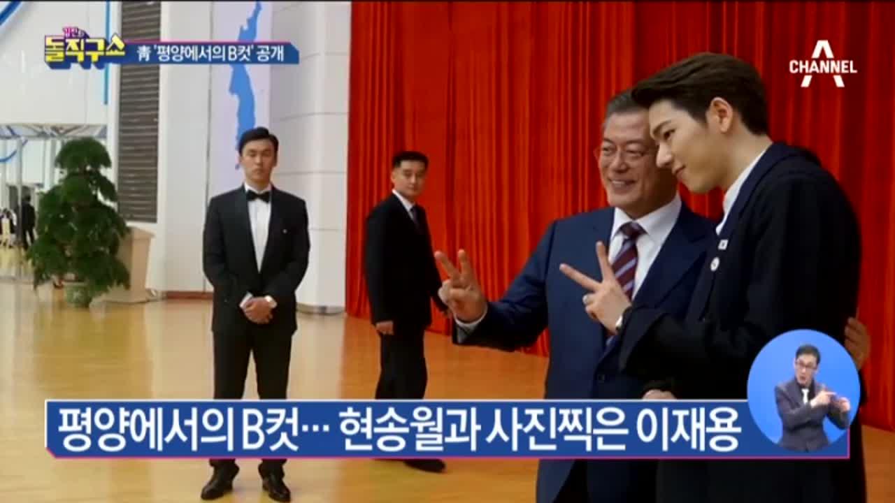 [2018.10.02] 김진의 돌직구쇼 64회