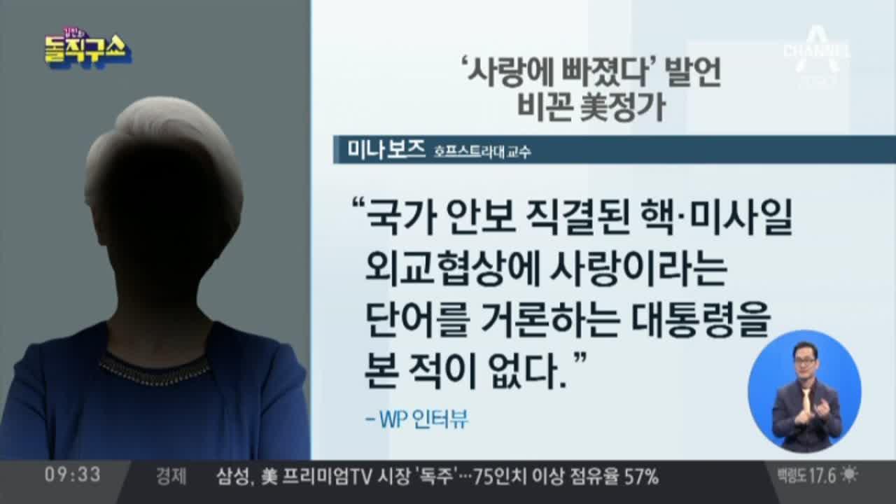 [2018.10.04] 김진의 돌직구쇼 66회