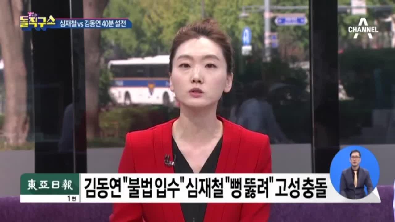 [2018.10.3] 김진의 돌직구쇼 65회