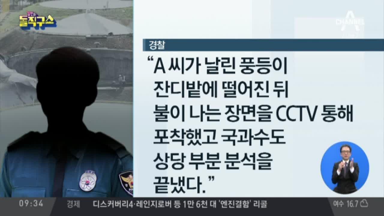 [2018.10.09] 김진의 돌직구쇼 69회
